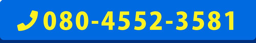 080-4552-3581