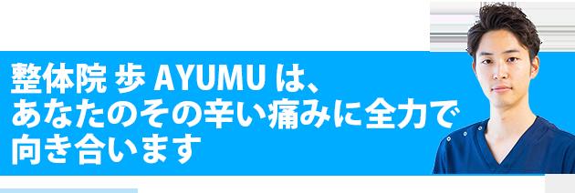 整体院 歩 -AYUMU-は、あなたのその辛い痛みに全力で向き合います